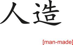 Chinese Sign for man-made - stock illustration