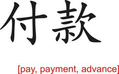 Chinese Sign for pay, payment, advance Stock Illustration