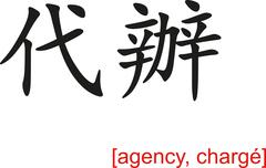 Chinese Sign for agency, charg� Stock Illustration