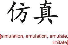 Chinese Sign for simulation, emulation, emulate, imitate - stock illustration