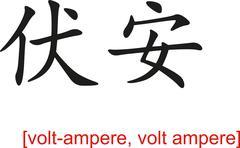 Chinese Sign for volt-ampere, volt ampere - stock illustration