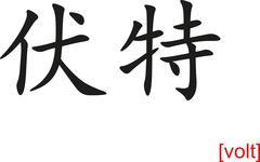 Chinese Sign for volt - stock illustration