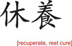 Chinese Sign for recuperate, rest cure - stock illustration