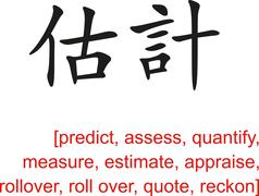 Chinese Sign for predict, assess, quantify, measure, estimate Stock Illustration