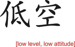 Chinese Sign for low level, low attitude - stock illustration