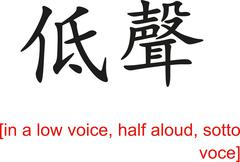 Chinese Sign for in a low voice, half aloud, sotto voce Stock Illustration