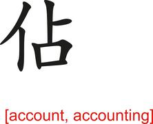 Chinese Sign for account, accounting - stock illustration