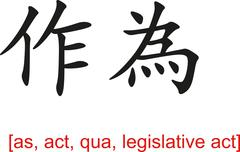 Chinese Sign for as, act, qua, legislative act - stock illustration