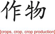 Stock Illustration of Chinese Sign for crops, crop, crop production
