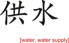 Chinese Sign for water, water supply - stock illustration