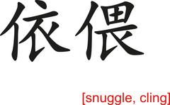 Chinese Sign for snuggle, cling - stock illustration
