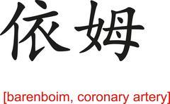 Chinese Sign for barenboim, coronary artery - stock illustration
