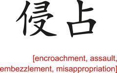Chinese Sign for encroachment, assault, embezzlement Stock Illustration