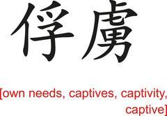 Chinese Sign for own needs, captives, captivity, captive - stock illustration