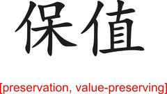 Stock Illustration of Chinese Sign for preservation, value-preserving
