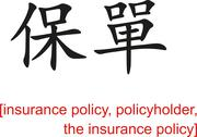 Stock Illustration of Chinese Sign for insurance policy, policyholder