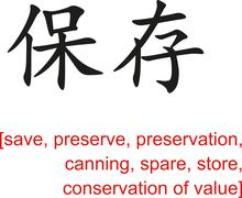 Stock Illustration of Chinese Sign for save, preserve, preservation, canning, spare