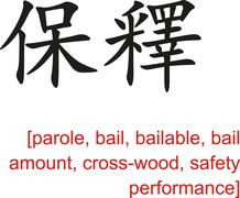 Chinese Sign for parole, bail, bailable, bail amount,cross-wood - stock illustration