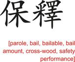 Stock Illustration of Chinese Sign for parole, bail, bailable, bail amount,cross-wood