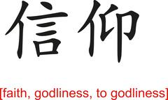 Chinese Sign for faith, godliness, to godliness - stock illustration