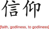 Stock Illustration of Chinese Sign for faith, godliness, to godliness