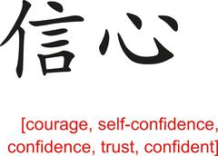 Chinese Sign for courage, self-confidence, confidence, trust - stock illustration