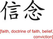 Stock Illustration of Chinese Sign for faith, doctrine of faith, belief, conviction