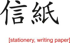 Stock Illustration of Chinese Sign for stationery, writing paper
