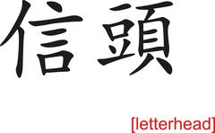 Chinese Sign for letterhead - stock illustration