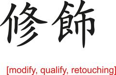Chinese Sign for modify, qualify, retouching - stock illustration