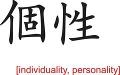 Chinese Sign for individuality, personality - stock illustration