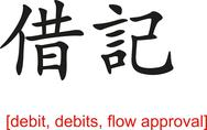 Stock Illustration of Chinese Sign for debit, debits, flow approval