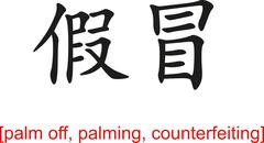 Chinese Sign for palm off, palming, counterfeiting - stock illustration