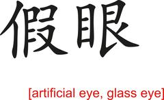 Chinese Sign for artificial eye, glass eye - stock illustration