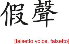 Chinese Sign for falsetto voice, falsetto - stock illustration