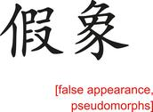 Stock Illustration of Chinese Sign for false appearance, pseudomorphs