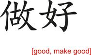 Stock Illustration of Chinese Sign for good, make good