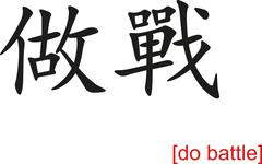 Chinese Sign for do battle - stock illustration