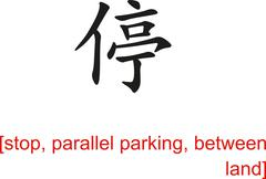 Chinese Sign for stop, parallel parking, between land - stock illustration