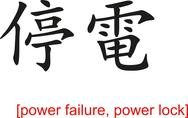 Stock Illustration of Chinese Sign for power failure, power lock