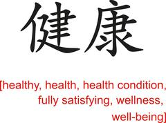 Chinese Sign for healthy, health,  wellness, well-being - stock illustration
