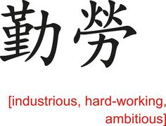 Chinese Sign for industrious, hard-working, ambitious - stock illustration