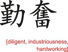Chinese Sign for diligent, industriousness, hardworking - stock illustration
