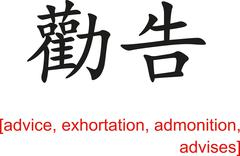 Chinese Sign for advice, exhortation, admonition, advises - stock illustration