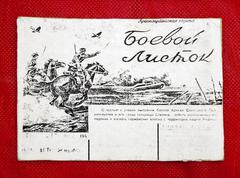 Battle newspaper of the Red Army Stock Photos