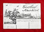 Stock Photo of Battle newspaper of the Red Army