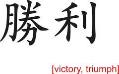 Chinese Sign for victory, triumph - stock illustration
