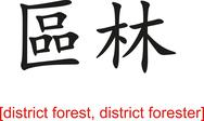 Stock Illustration of Chinese Sign for district forest, district forester