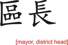Chinese Sign for mayor, district head - stock illustration