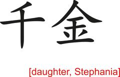 Chinese Sign for daughter, Stephania - stock illustration